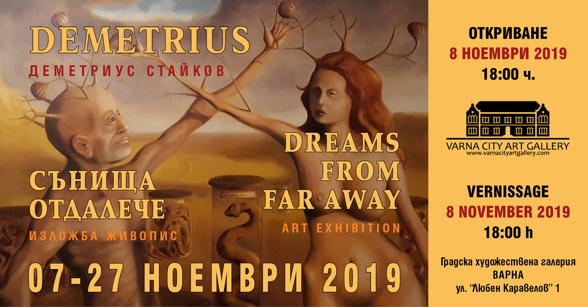 Dreams from Far Away - Solo Exhibition - Varna City Art Gallery - Opening Nov 8th 2019 18:00h
